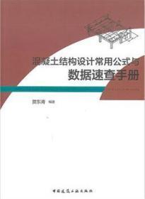 混凝土结构设计常用公式与数据速查手册 9787112247141 贺东青 中国建筑工业出版社 蓝图建筑书店