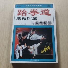 跆拳道基础训练与实战技法