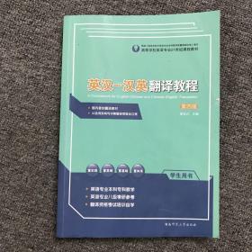 英汉-汉英翻译教程学生用书**