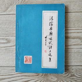 汤阴岳庙近代诗文选集【1】