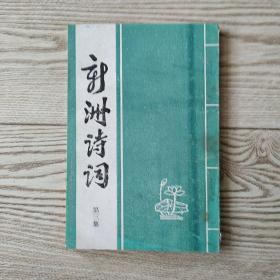 新洲诗词【第三集】