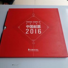 中国邮票2016年(全)