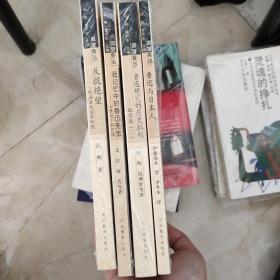回望鲁迅  :反抗绝望、鲁迅与日本人、我记忆中的鲁迅先生、鲁迅研究的历史批判   四本合售