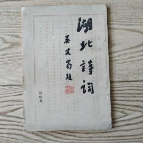湖北诗词【试写集】