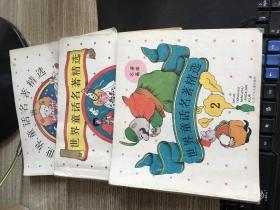 世界童话名著精选 1.2.3 三册合售