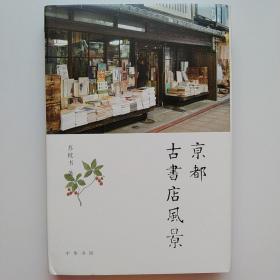 京都古书店风景(作家签名钤印)签名本,保真