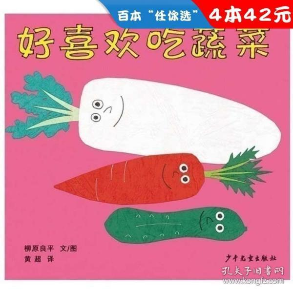好喜欢吃蔬菜