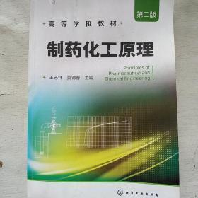 制药化工原理(第二版)
