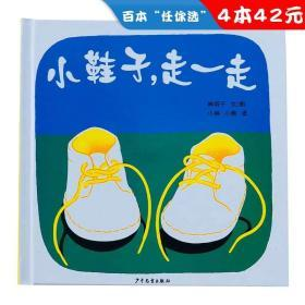 小鞋子,走一走