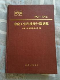 1991-1995冶金工业科技统计数据集