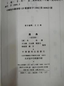 通典:校点本(全五卷)