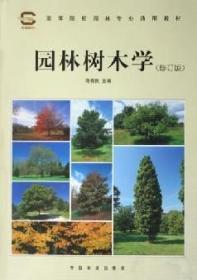 正版园林树木学 修订版 陈有民 中国林业出版社