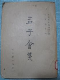 孟子会笺 民国三十五年上海第一版