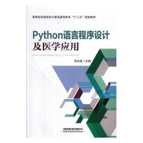 Python语言程序设计及医学应用