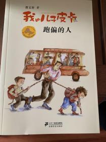 曹文轩作品:跑偏的人我的儿子皮卡
