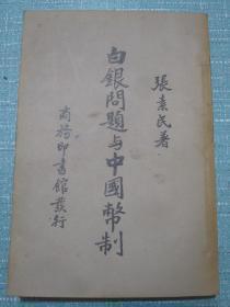 白银问题与中国币制 缺版权 其余近九品!保证是民国二十五年初版本 原版