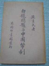 白银问题与中国币制 缺版权 其余85品!保证是民国二十五年初版本 原版