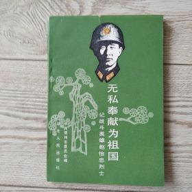 无私奉献为祖国—战斗英雄赵怡忠