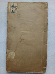 《御刻三希堂石渠宝笈法帖》第29册民国1912~1948