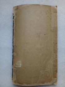 《御刻三希堂石渠宝笈法帖》第20册 民国1912~1948年