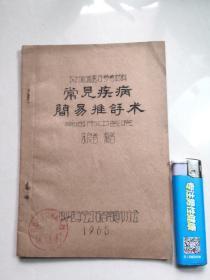 常见疾病简易推拿术 朱良春编著(南通巡回医疗参考资料)1965油印本