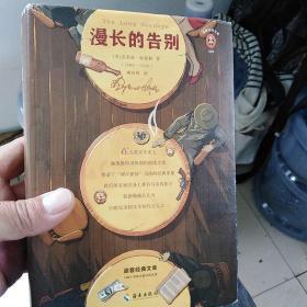 文学名著·读客经典:漫长的告别(插图珍藏版)