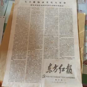 6.文革小报《东方红报》(通辽新三中)