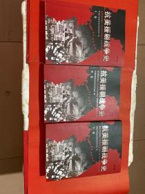 抗美援朝战争史(第3版)(上中下全3册)
