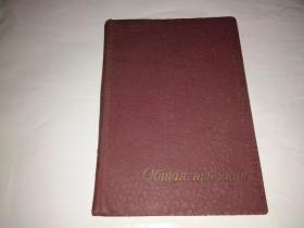 著名翻译家高叔眉笔记本(1959年冯申赠给他的)