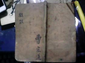 书法漂亮的清或民国手抄本··杂俎