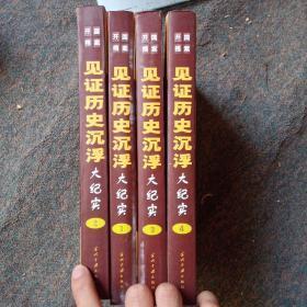 开国档案:见证历史沉浮大纪实(1-4全)四本合售