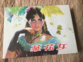 茶花女(上美大精未开封)