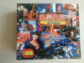 风靡全球的士高  24K金碟珍藏版  (4碟装 VCD)