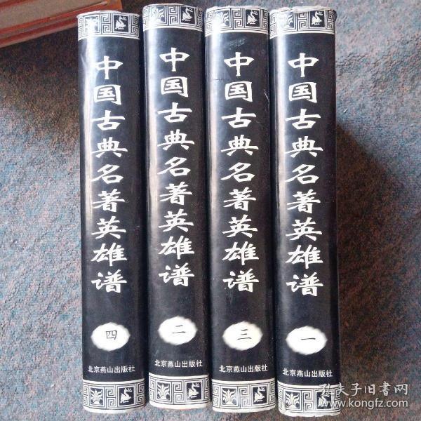 中国古典名著英雄谱(1-4全)四本合售