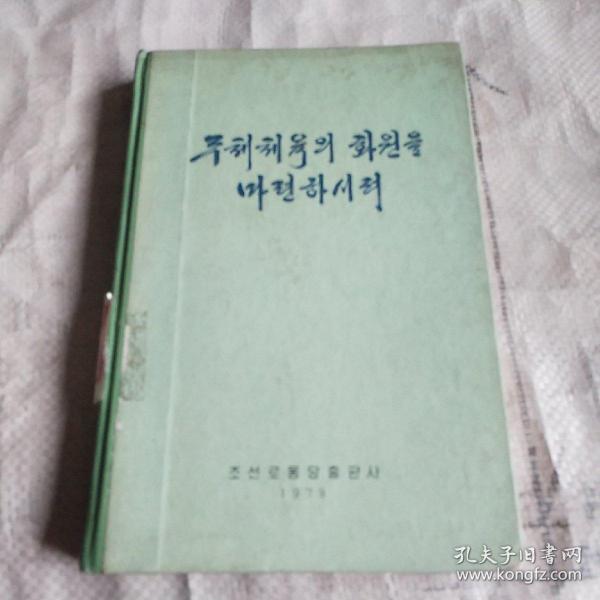 建设主体体育花园 朝鲜文 1979年一版一印 32开精装