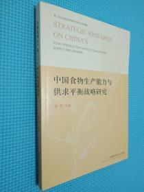 中国食物生产能力与供求平衡战略研究.