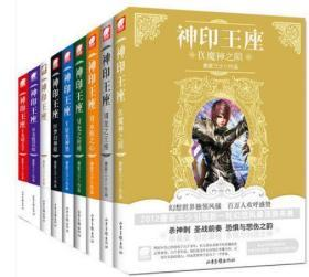 正版 神印王座 1-9 全9册 全套装9本 唐家三少/作品 神印王座1:光明之子 热血玄幻小说 书籍