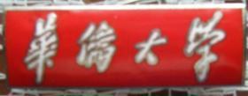 华侨大学校徽(教师用)