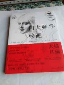向大师学绘画:素描基础(55周年畅销版)