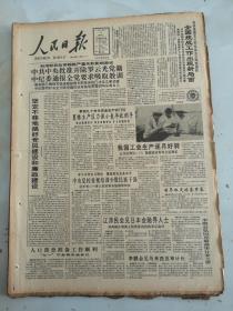 1990年6月9日人民日报   坚定不移地搞好党风建设和廉政建设