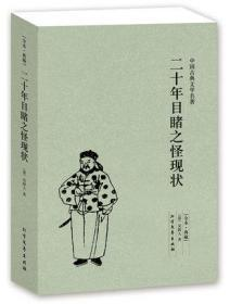 中国古典文学名著:二十年目睹之怪现状
