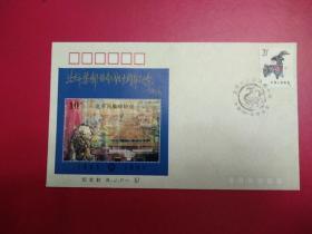 BJF-57北京市集邮协会成立十周年纪念封