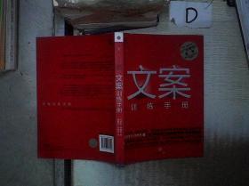 文案训练手册 。、