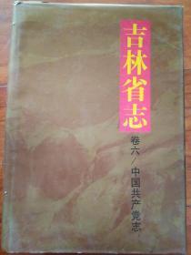 吉林省志卷六/中国共产党志