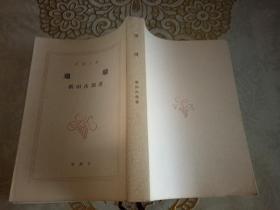 珊瑚   日文原版口袋书