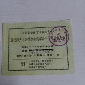 庆祝伟大十月社会主义革命三十六周年大会 门票