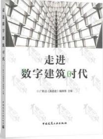 走进数字建筑时代 9787112249039 广联达《新建造》编辑部 中国建筑工业出版社 蓝图建筑书店