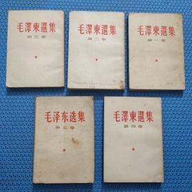 毛泽东选集 全五卷 繁体竖版