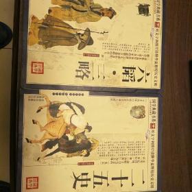 国学典藏书系(珍藏版)二十五史,六韬·三略两册齐售