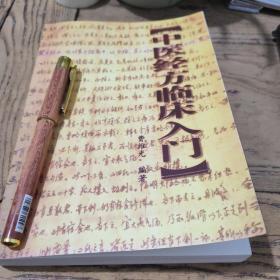 中医经方临床入门全一册(影印本)